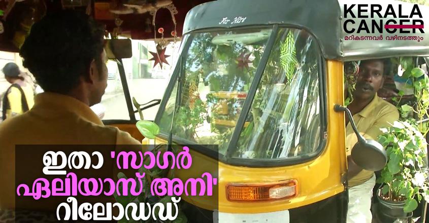 Kerala-can-2020-Thumb-Ani