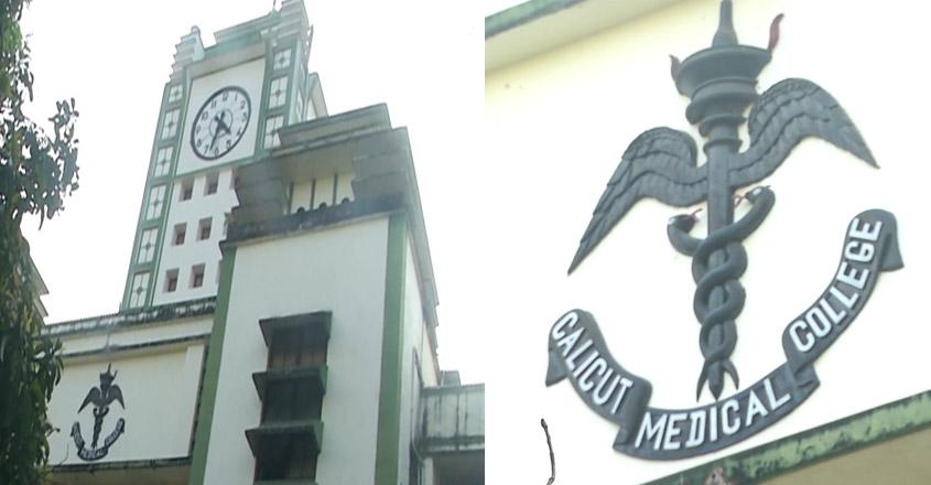 medica-college