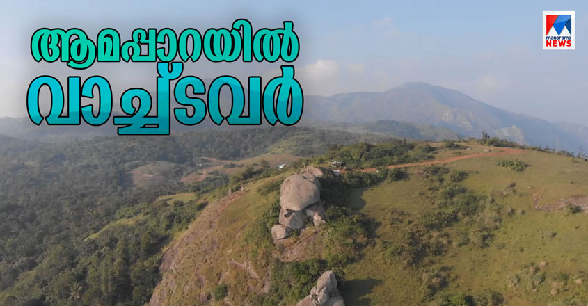Specials-HD-Thumb-Aamappara-Watch-Tower