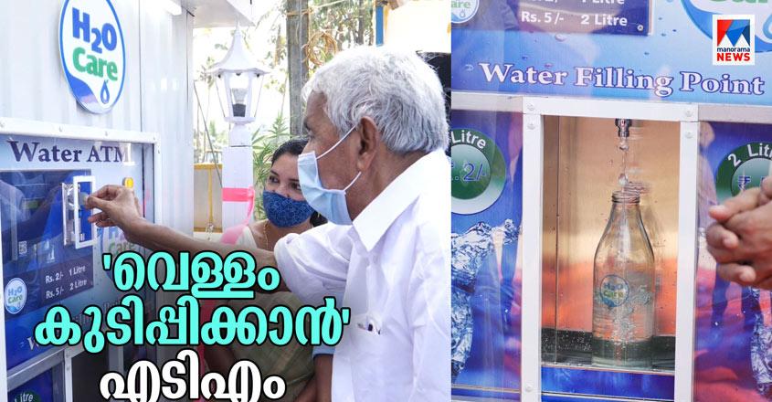 Specials-HD-Thumb-Water-ATM