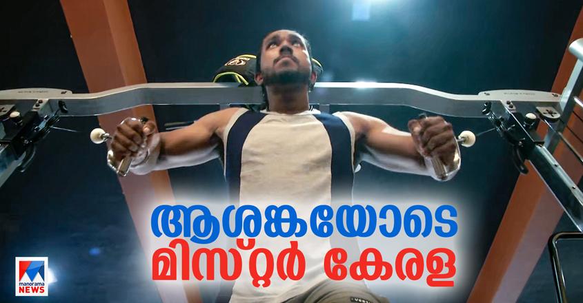 HD_Mr-Kerala-n