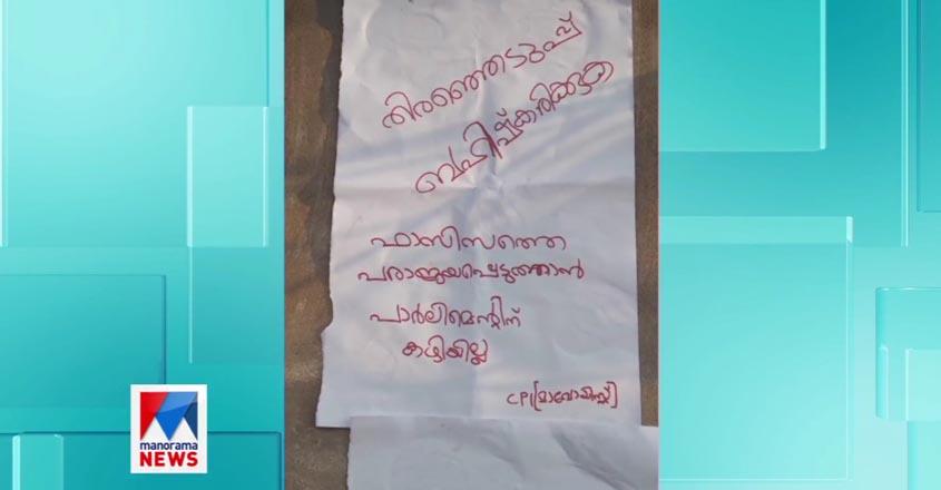 maoist-poster