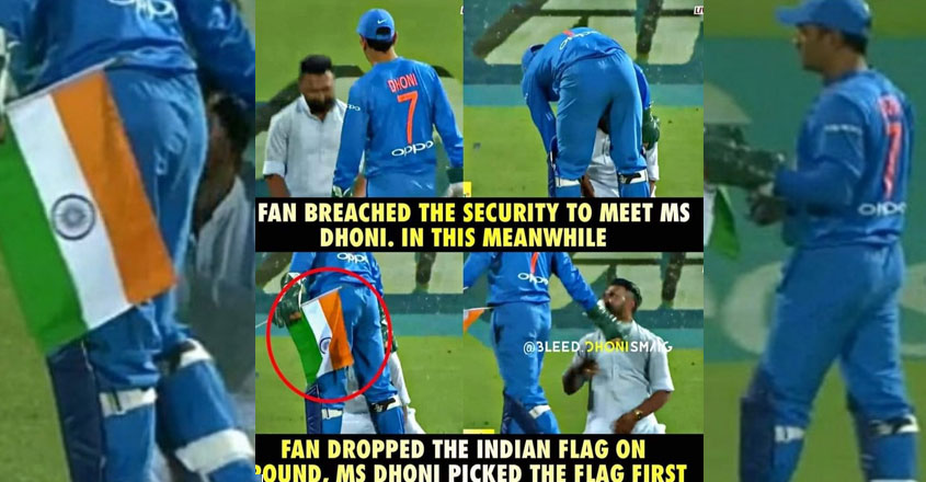 ms-dhoni-national-flag