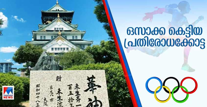 Olympics-Special-HD-Thumb-Osaka-Kotta