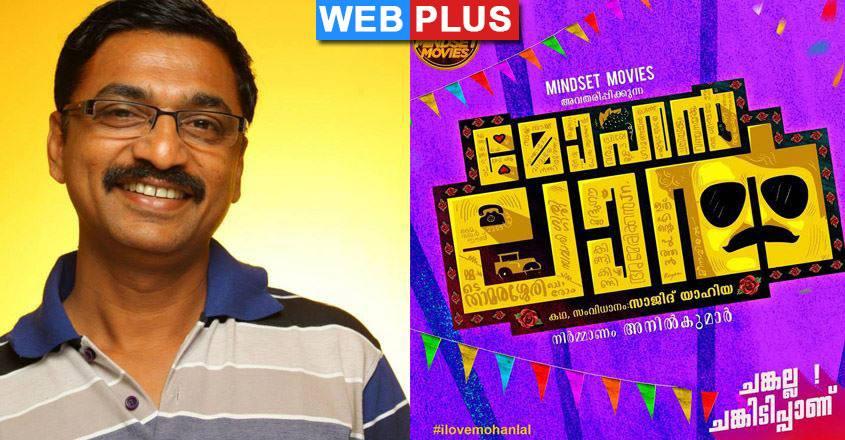kalavoor-ravikumar-mohanlal-movie