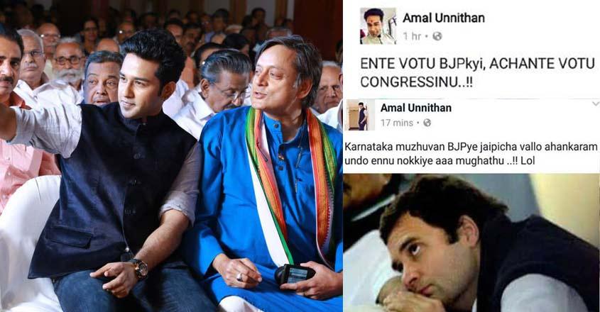amal-unnithan-new-fb-post