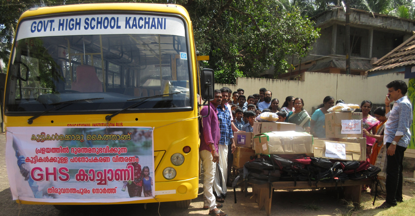 kachani-school-new
