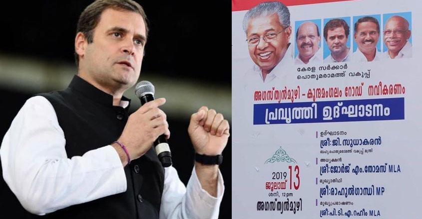 rahul-poster-wayanad-new
