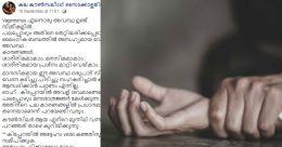 'വല്ലോം തോന്നേണ്ടേ..'; ഭർത്താവിന്റെ അപഹാസം കൊണ്ടെത്തിച്ചത്; കുറിപ്പ്