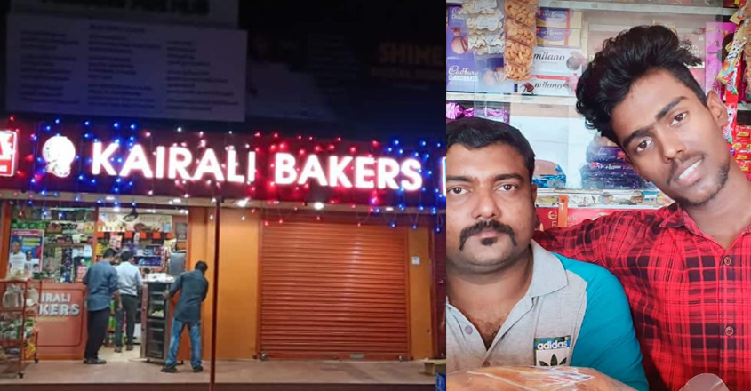 amal-bakery