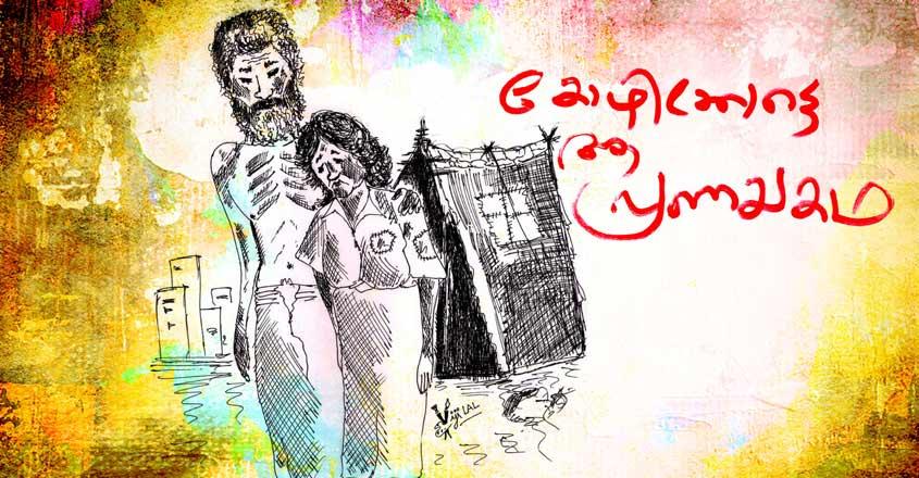 mahesh-story