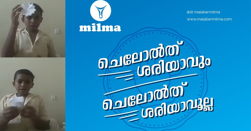 milma-new-post