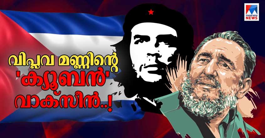 Specials-HD-Thumb-Cuba-vaccine-Sreedevi