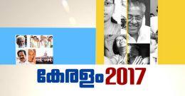 കേരളം 2017