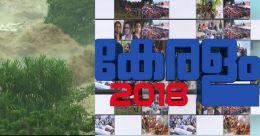 മനുഷ്യപ്പറ്റ് തെളിഞ്ഞ വര്ഷം; സംഭവബഹുലം; വൈകാരികം: കേരളം 2018: വിഡിയോ