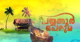 പയ്യന്നൂർ പെരുമ- സ്പെഷ്യൽ പ്രോഗ്രാം