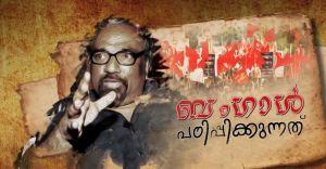 ബംഗാൾ പഠിപ്പിക്കുന്നത്- സ്പെഷ്യൽ പ്രോഗ്രാം