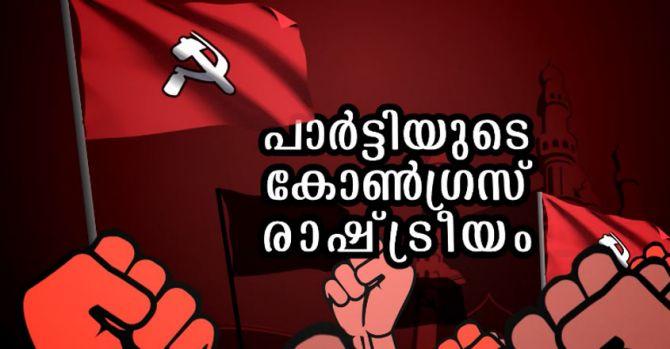 പാർട്ടിയുടെ കോൺഗ്രസ് രാഷ്ട്രീയം- സ്പെഷ്യൽ പ്രോഗ്രാം