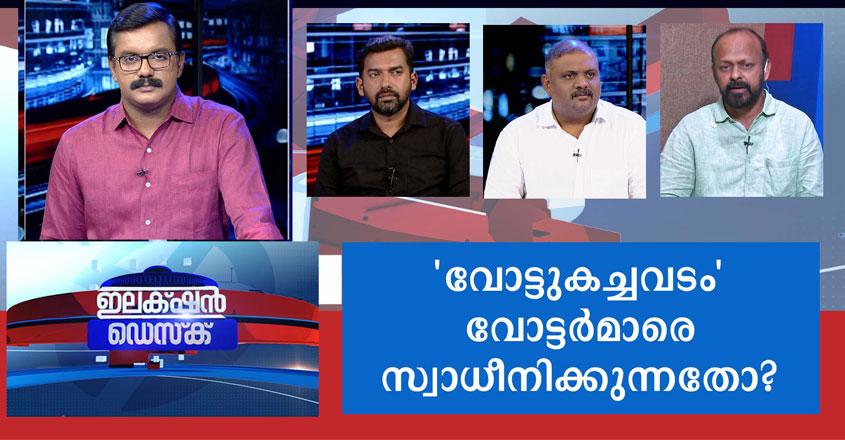 election-desk02