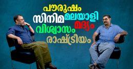 'രാഷ്ട്രീയ'മായി ബിജു മേനോന്, ലാല് ജോസ്: ഉള്ളുതുറന്നൊരു സംസാരം