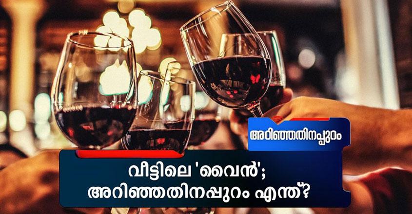 home-made-wine-arinjathinappuram
