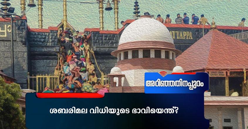 Arinjathinappuram-13-1-20