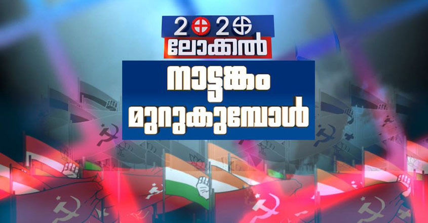 election-show