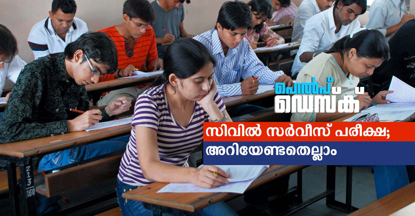 Help-desk-13-02-20-Civil-Service-Exams