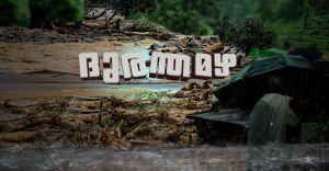 കേരളത്തിന്റെ കണ്ണീരായി പെട്ടിമുടി; കണ്ണീർ തോരാൻ ഇനി എത്ര നാൾ?