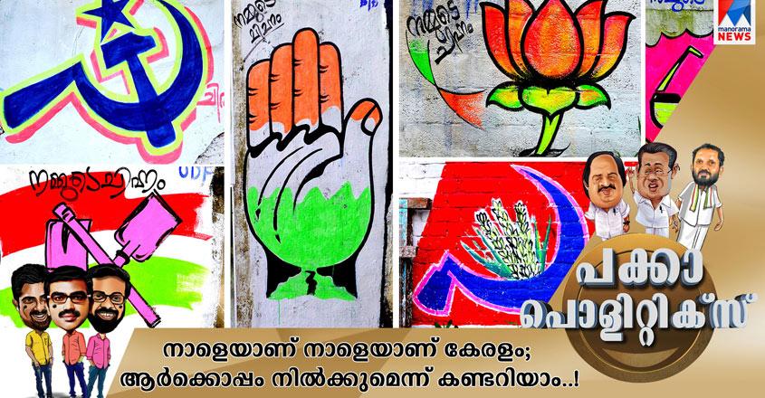 pakka_politics_05_04_21