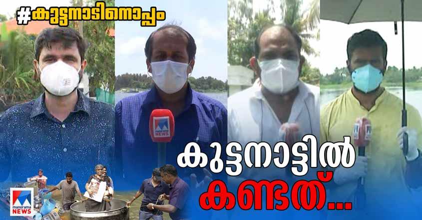 Kuttanadinoppam_Reporter-HD