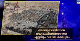 അബുദാബിയിലെ ആദ്യ ഹിന്ദു ക്ഷേത്രം; തുണച്ച് രാജ്യം : പ്രതീക്ഷയിൽ പ്രവാസികൾ