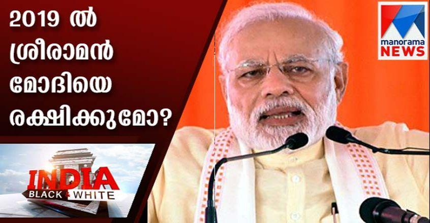 2019 ല് ശ്രീരാമന് മോദിയെ രക്ഷിക്കുമോ?