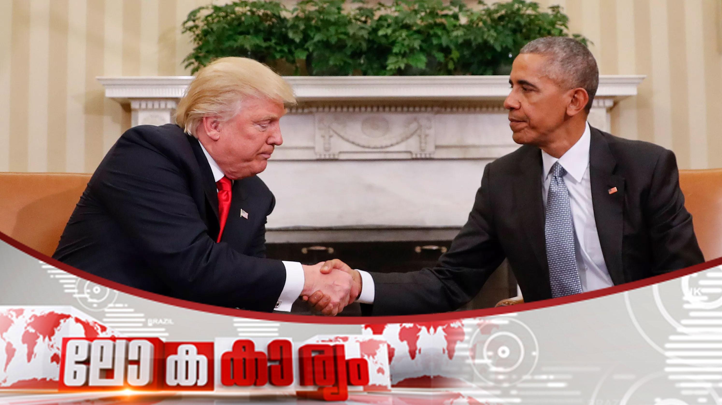 Lokakaryam-Obama-Trump
