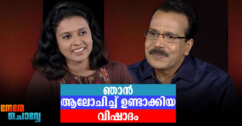 Nere-chovve-Youtube-HD-Thumb-Sithara-Singer