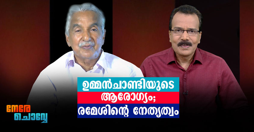 Nere-chovve-Youtube-HD-Oommen-Chandy