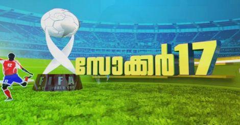 under-17-world-cup