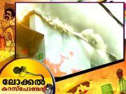 midayi-theruvu-fire-ocal-correspondent