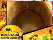 neyyattinakara-waterr-local