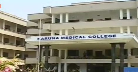 karuna-medical-college