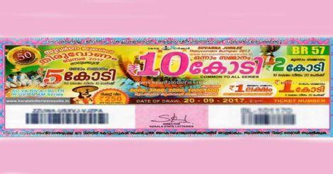 onam-bumper-lottery